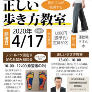 4月17日開催 正しい歩き方教室