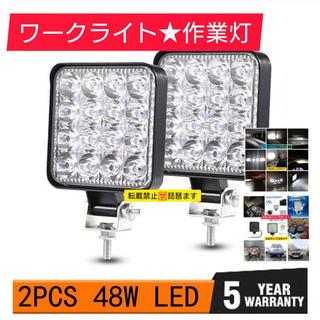 ☆48W LEDワークライト作業灯 チップ16個連続搭載12/24V