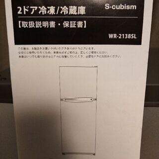 冷蔵庫(受け取りの場合1万円