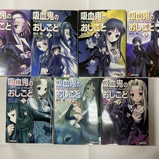 【ライトノベル】吸血鬼のおしごと 全7巻 完結セット