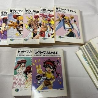 【ライトノベル】セイバーマリオネットJ 全12巻+セイバーマリオ...