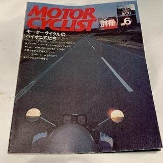 別冊モーターサイクリスト 1980年6月号