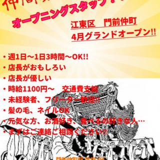4月グランドオープン!!オープニングスタッフ募集!!