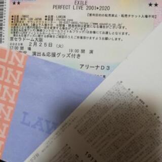 EXILEライブチケット アリーナ!