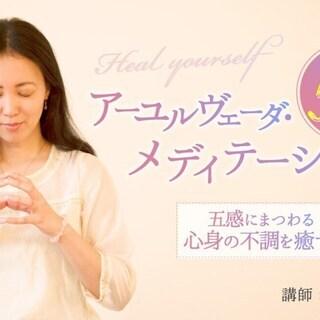 【11/3】【オンライン】5つのアーユルヴェーダ・メディテーショ...