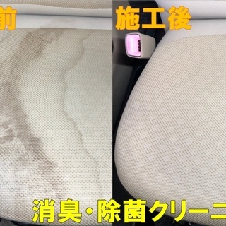車内クリーニング 車内清掃 得洗隊足立店 車内の嫌な臭いや拭いて...