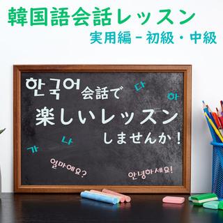 [韓国語会話]満足度が高い韓国語会話レッスン! 基礎からしっかり...