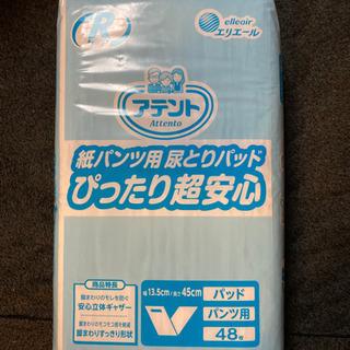 介護 尿とりパッド 3袋