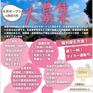 【新規オープン】大人気★夜勤スタッフ募集!