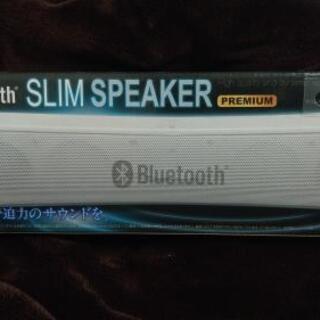 スリムスピーカープレミアム(Bluetooth)