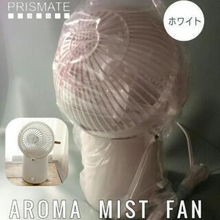 ◆アロマミストファン◆Prismate 未使用