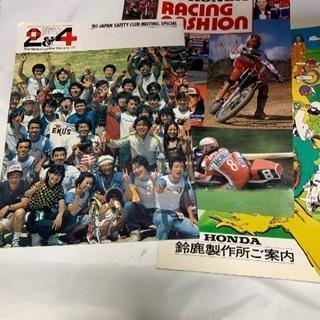 ホンダSAFETY2&4(1980/9)、ホンダレーシングファッ...