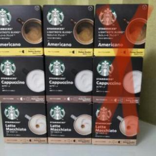 スターバックスコーヒー 複数組み合わせの画像