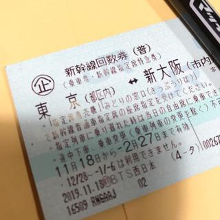 新幹線チケット 切符 新大阪から東京間 指定席