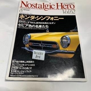 ノスタルジック ヒーロー Vol.62