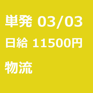 【急募】 03月03日/単発/日払い/江東区:未経験大歓迎!毎日...