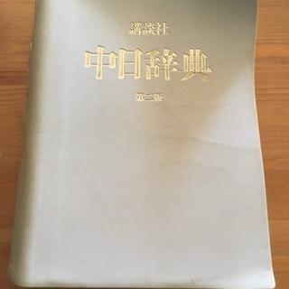 講談社 中日辞典 第二版 相原茂編者