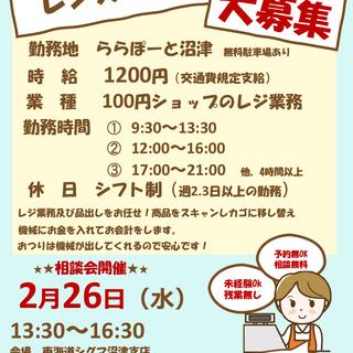 【年齢不問】100円均一ショップのレジスタッフ大募集!