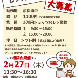 【年齢不問のお仕事】 100円均一ショップのレジスタッフ大募集!