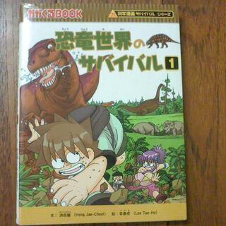 科学まんが サバイバルシリーズ 1冊400円