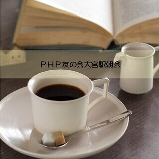 PHP友の会大宮駅朝会 3/18(水)メンバー募集のご案内