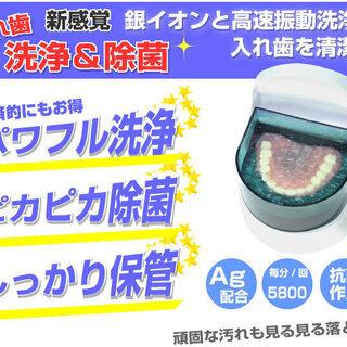 【ネット決済・配送可】Dr.Agクリーン 入れ歯洗浄器  銀イオ...