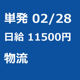 【急募】 02月28日/単発/日払い/品川区:(コピー)未経験大...