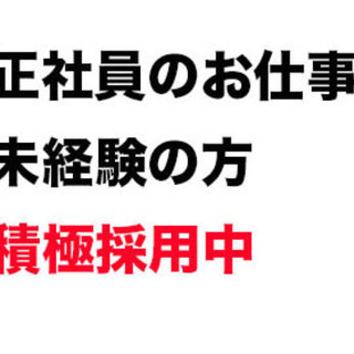 【正社員】女性も活躍中😊月収28.5万円以上可/社宅完備🏠交通費...