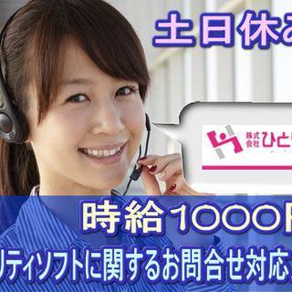 【急募】「経験者歓迎!未経験でも安心!」時給1000円!9時から...