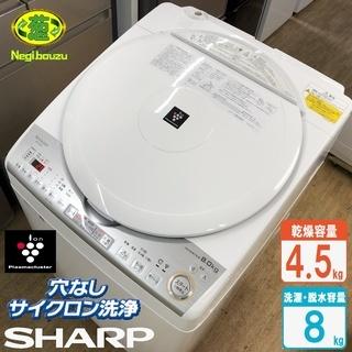 美品【 SHARP 】シャープ 洗濯8.0㎏/乾燥4.5㎏ プラ...