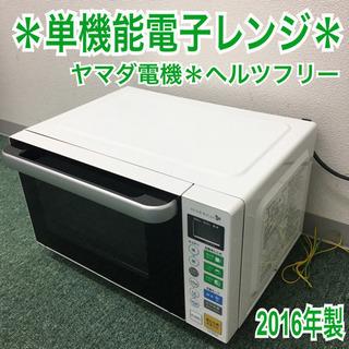配達無料地域あり*ヤマダ電機 単機能電子レンジ 2016年製*