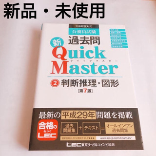 公務員試験過去問新Quick Master 大卒程度対応 2 第7版