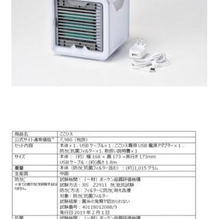 【お渡し予定者決まりました】ここひえ 気化熱冷風機 未使用1個