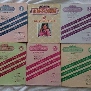お菓子の本『お菓子の時間』12冊