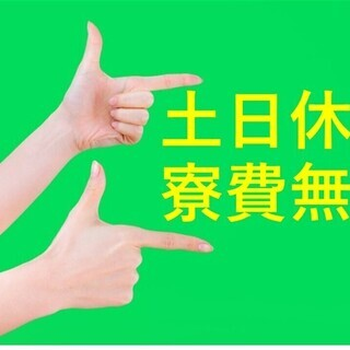 ★愛知県岡崎市★倉庫管理★時給1,300円★寮費無料★
