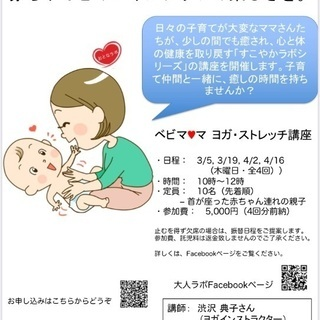 【延期】忘れていませんか?赤ちゃんとのスキンシップの楽しさを。
