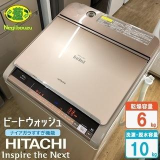 美品【 HITACHI 】日立 洗濯10.0kg/乾燥6.0kg...