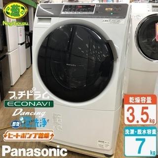 美品【 Panasonic 】パナソニック プチドラム 洗濯7....