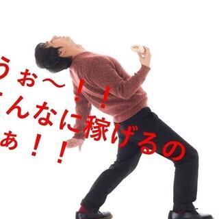 ★神奈川県藤沢市★月給300,000円~330,000円
