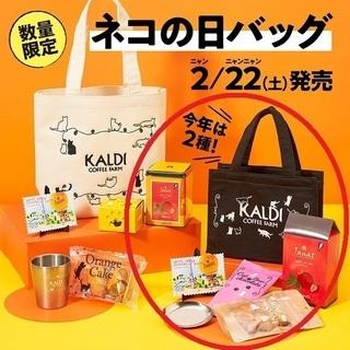 【送料込み】 カルディ 2020 2/22 ネコの日バッグ(条件...