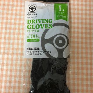ドライブ手袋・Lサイズ