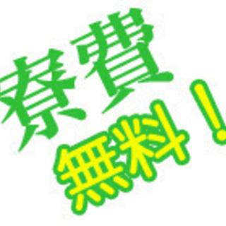 ★静岡県浜松市、静岡市★高収入★寮費無料★