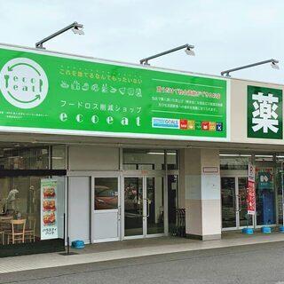 エコイート町田店  (ECOEAT町田店)  駐車場完備