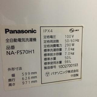 Panasonic 7kg タテ型 洗濯機