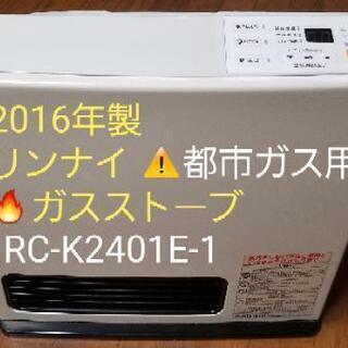 2016年製、リンナイ ガスファンヒーター (都市ガス用)