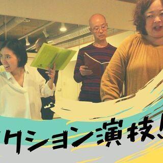 3/1日曜 12:00〜14:00 初心者可 ! アクション演技...