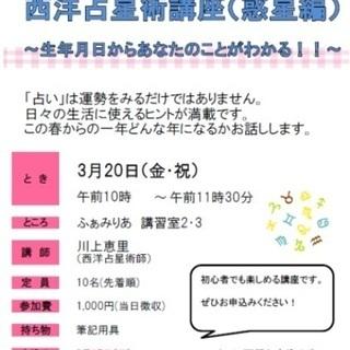 学習人材バンク自主講座 10月31日(土)木星がやぎ座→みずがめ...