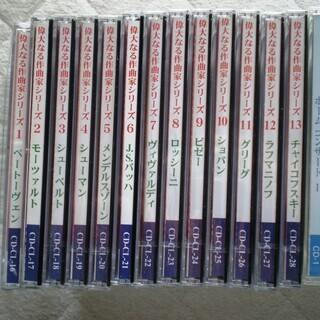 CD クラシック音楽