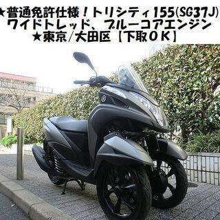 ★《普通免許仕様》ワイドトレッドYAMAHAトリシティ155(S...