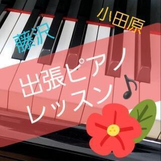 ♪小田原、藤沢出張ピアノレッスン♪